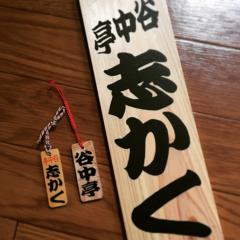 足立学 公式ブログ/祝!5周年 RAKUGO BAR @shinagawa 絵芙 画像1