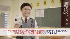 足立学 公式ブログ/出演情報 年賀タウンDM 画像1