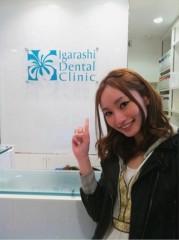 落合沙織 公式ブログ/真っ白な歯! 画像1