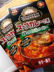 落合沙織 公式ブログ/curry! 画像2