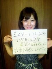 長谷川麻衣 公式ブログ/☆お願いします☆ 画像1
