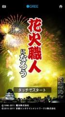 長谷川麻衣 公式ブログ/☆花火職人になろう for GREE☆ 画像1
