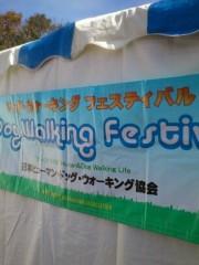 島津美貴 公式ブログ/第一回ドッグウォーキングフェスタ 司会をつとめています♪ 画像1