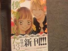 椿姫彩菜 公式ブログ/僕らがいた 画像1