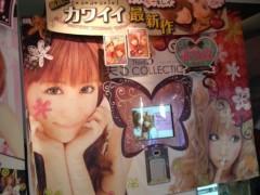 椿姫彩菜 公式ブログ/足跡 画像1