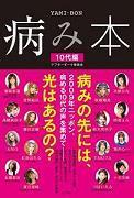 椿姫彩菜 公式ブログ/書籍【病み本】発売記念 画像1