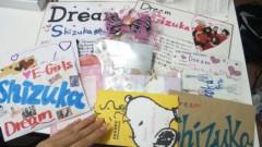 Dream 公式ブログ/お疲れ様( ・∀・)Shizuka 画像1