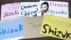 Dream 公式ブログ/お弁当タイム( ・∀・)Shizuka 画像2