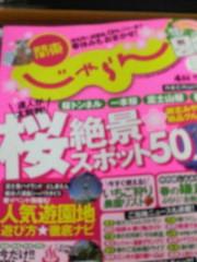 櫛田有希 公式ブログ/にゃらん♪ 画像1