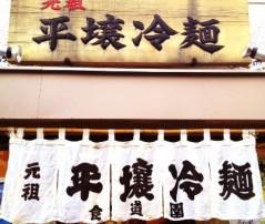 池田昌子 公式ブログ/みつけました(^^)v  画像3