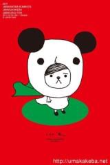 池田昌子 公式ブログ/今年も開催中!!  画像1