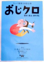 池田昌子 公式ブログ/ラッパ屋さんの  画像2