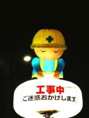 池田昌子 公式ブログ/初めて見たけど・・・♪  画像1