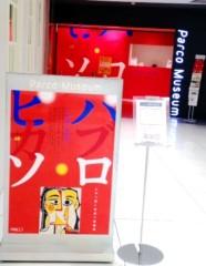 池田昌子 公式ブログ/スケジュールの合間を  画像1
