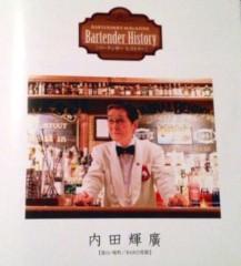 池田昌子 公式ブログ/日本の名バーテンダー★∵¨**¨  画像2