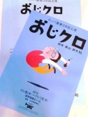 池田昌子 公式ブログ/ラッパ屋さんの  画像1