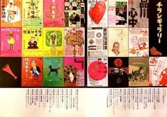 池田昌子 公式ブログ/祝!30周年!! 画像2