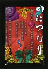 池田昌子 公式ブログ/「かたつむり」 画像1