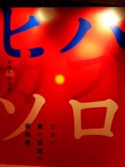 池田昌子 公式ブログ/スケジュールの合間を  画像2