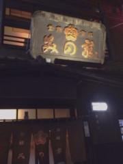 池田昌子 公式ブログ/身体に優しく、お財布にやさしい?  画像1