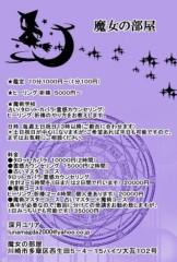 深月ユリア 公式ブログ/地震に注意! 画像1