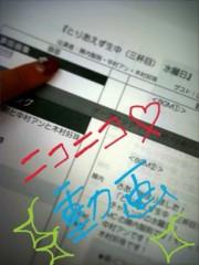 中村アン 公式ブログ/もうすぐネ 画像1