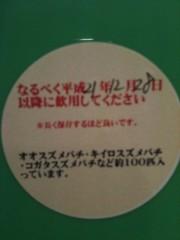 中村アン 公式ブログ/ごめんね 画像2