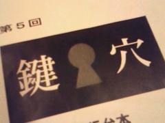 中村アン 公式ブログ/今日の 画像2