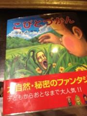 中村アン 公式ブログ/オモシロ絵本 画像1