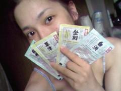 中村アン 公式ブログ/入浴剤トランプ 画像1