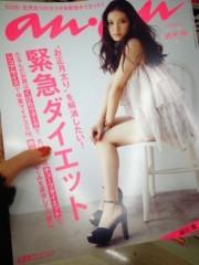 中村アン 公式ブログ/anan 画像1