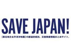中村アン 公式ブログ/SAVE JAPAN 画像1
