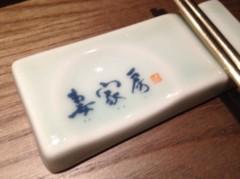 中村アン 公式ブログ/おいし 画像2