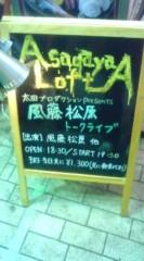 新宿カウボーイ 公式ブログ/風藤松原トークライブ 画像1
