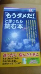 新宿カウボーイ 公式ブログ/差し入れ 画像1