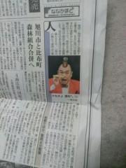 新宿カウボーイ 公式ブログ/北海道新聞に出てます! 画像1