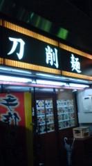 新宿カウボーイ 公式ブログ/刀削麺(とうしょうめん) 画像1