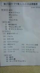 新宿カウボーイ 公式ブログ/ラママ新人コント大会 画像1