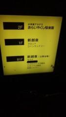 新宿カウボーイ 公式ブログ/銭湯 画像1