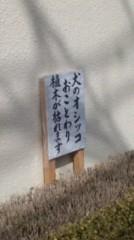 新宿カウボーイ 公式ブログ/チャリ散歩 画像3