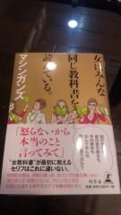 新宿カウボーイ 公式ブログ/新聞紙?! 画像2