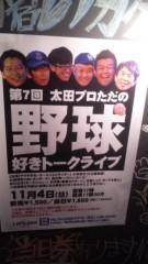 新宿カウボーイ 公式ブログ/専用ネタ 画像2