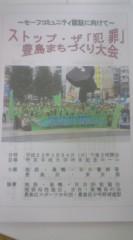 新宿カウボーイ 公式ブログ/池袋にて… 画像1