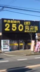新宿カウボーイ 公式ブログ/安いな〜 画像1