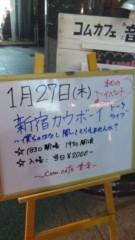 新宿カウボーイ 公式ブログ/本当にありがとうございました! 画像1