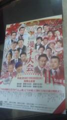 新宿カウボーイ 公式ブログ/2013-11-24 11:10:03 画像1
