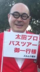 新宿カウボーイ 公式ブログ/太田プロバスツアー 画像1