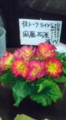 新宿カウボーイ 公式ブログ/風藤松原トークライブ 画像2