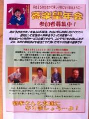 桂米多朗 公式ブログ/蕎麦匠源落語会忘年会 画像1