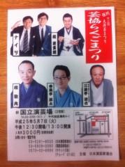 桂米多朗 公式ブログ/千秋楽公演 画像2